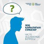 О детях, коронавирусе и лекарствах: в ФСМС ответили на популярные вопросы населения