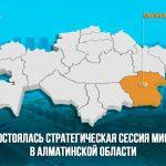 Прошла Стратегическая сессия МИОР РК в Алматинской области