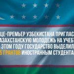 Вице-премьер Узбекистана пригласил казахстанскую молодежь на учебу