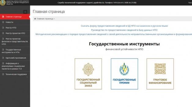 МОР РК информирует неправительственные организации  о сдаче сведений в Базу данных НПО