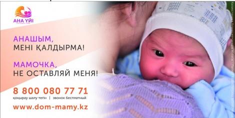 Общественный фонд «Дом мамы»