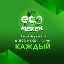 Принять участие в «ECO MEKEN» может каждый