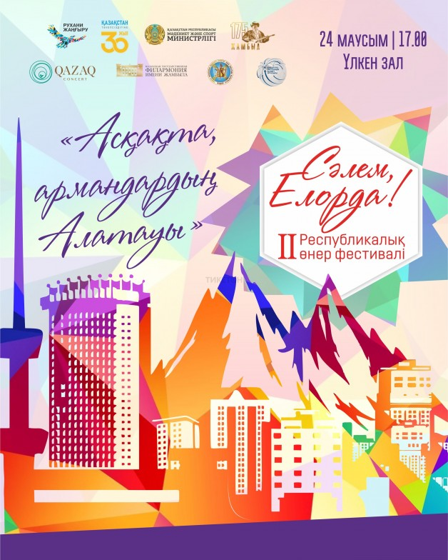 Состоится II Республиканский фестиваль искусств «Сәлем, Елорда!»
