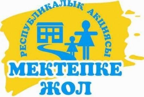 Депутат поддержал 44 ребятишек