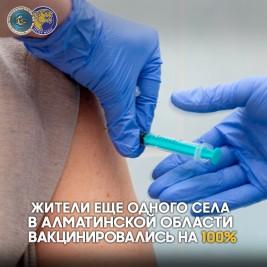 Жители еще одного села в Алматинской области вакцинировались на 100%