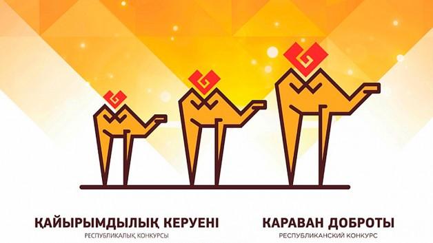 Нұрсұлтан Назарбаев Қоры «Қайырымдылық керуені» ІV республикалық байқауының басталғанын жариялайды