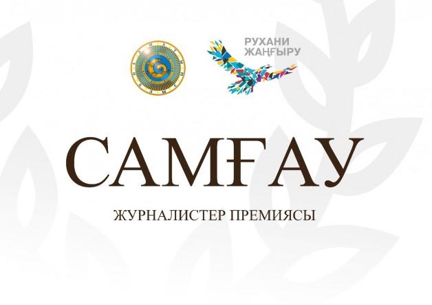 «Самғау»: конкурс журналистов Алматинской обасти