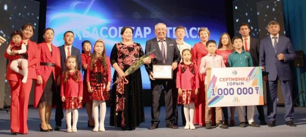 Алматы облысында «Мерейлі отбасы» байқауы өтті