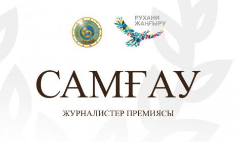 «САМҒАУ 2019» ЖУРНАЛИСТЕР БАЙҚАУЫ ЖАРИЯЛАНДЫ (Видео)