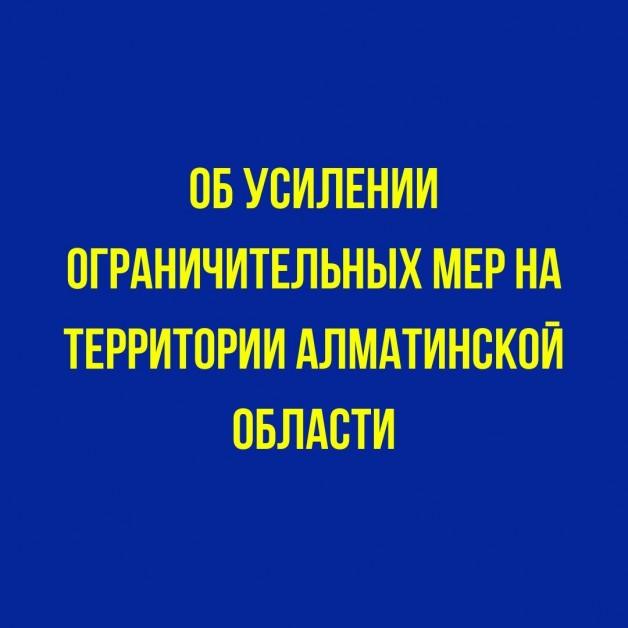 Об усилении ограничительных мер на территории Алматинской области
