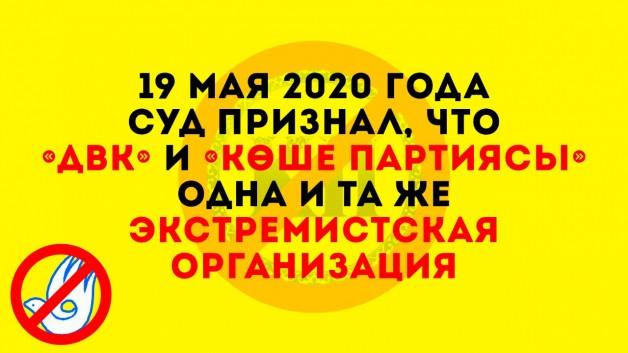 """""""ДВК"""" и """"Көше партиясы"""" – одна и та же экстремистская организация"""
