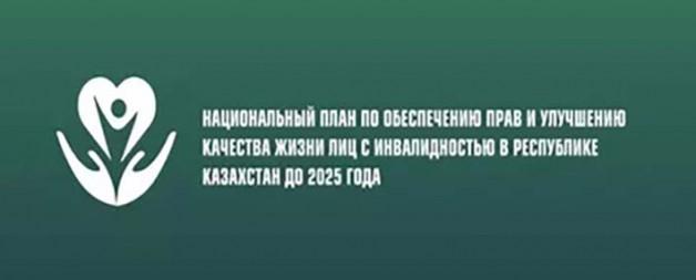 Что делается в Казахстане для улучшения жизни инвалидов