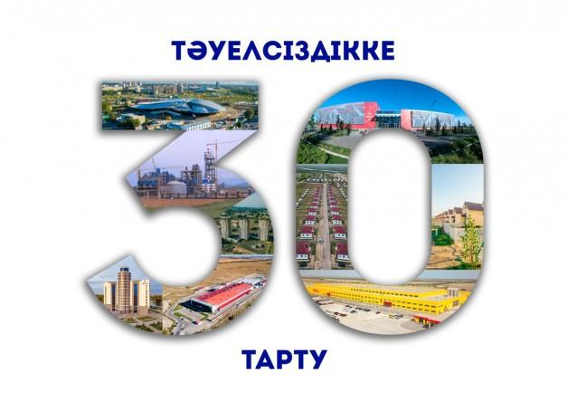30 значимых объектов и мероприятий запустят в рамках акции «Тәуелсіздікке тарту» в Алматинской области В целях реализации поручений Елбасы, за годы Независимости была проделана большая работа.