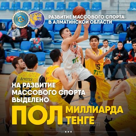 Алматы облысында бұқаралық спорт насихатталуда