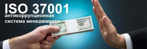 Сыбайластыққа қарсы халықаралық стандарт Алматы облысында енгізілуде